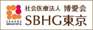 社会医療法人 博愛会 SBHG東京